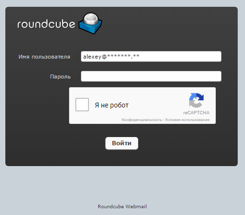 Protect Roundcube with Google reCaptcha - Articles | DirectAdmin How